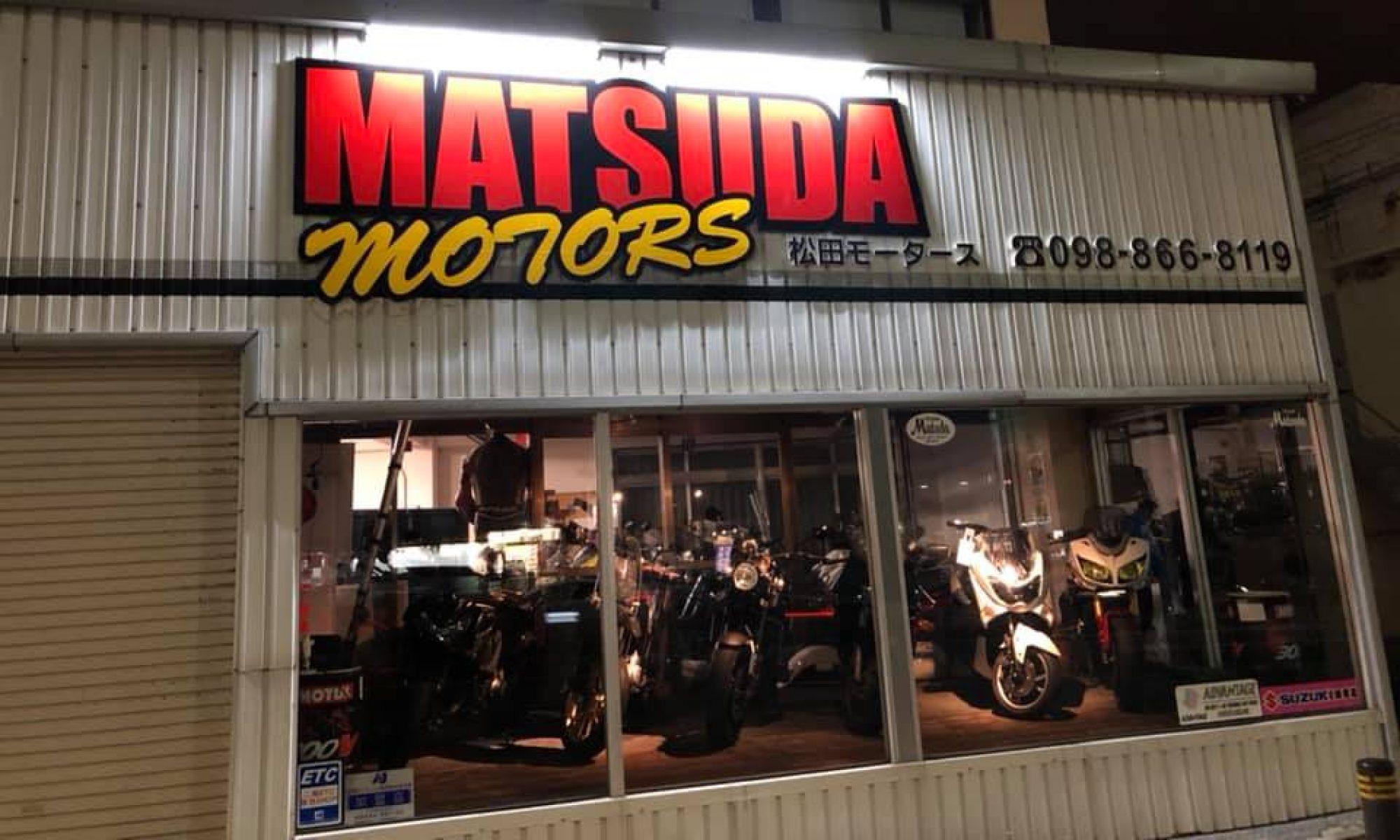 松田モータース 沖縄バイク販売・買取り依頼 出張査定無料 お気軽にお問い合わせください